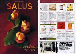 SALUS 2008年7月号