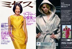 ミセス 2009年9月号